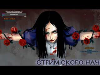 Alice: Madness Returns #1 САМОЕ ОБЫЧНОЕ НАЧАЛО ИЗ ПРИЮТА В СТРАНУ ЧУДЕС