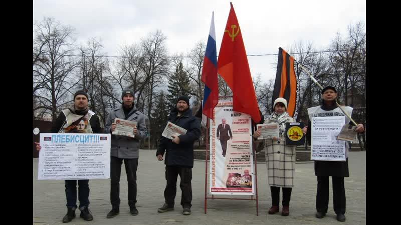 14 марта .НОД Пенза. массовый пикет,голосуем за поправки