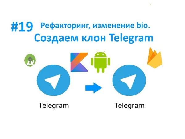 19 Рефакторинг Изменение Bio Как создать клон Telegram Пишем мессенджер для Android на Kotlin