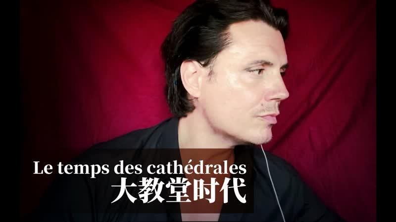 Laurent Ban Le temps des cathédrales Notre Dame de Paris 02 08 2020