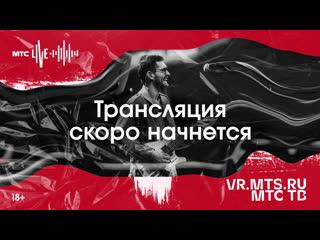 Noize MC | Онлайн-концерт | МТС Live