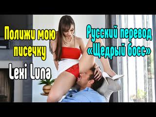 Lexi Luna милфа секс большие сиськи blowjob sex porn mylf ass  Секс со зрелой мамкой секс порно эротика sex porno milf