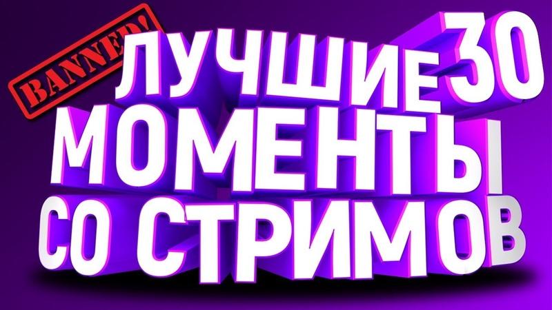 ЗАБАНИЛ ЖЕНУ ЛУЧШИЕ МОМЕНТЫ СО СТРИМА 30