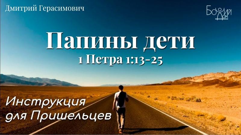 Инструкция для Пришельцев 1Пет 1 13 25 Папины дети Дмитрий Герасимович
