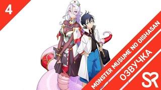 [озвучка | 4 серия] Monster Musume no Oishasan / Доктор для девушек-монстров | SovetRomantica