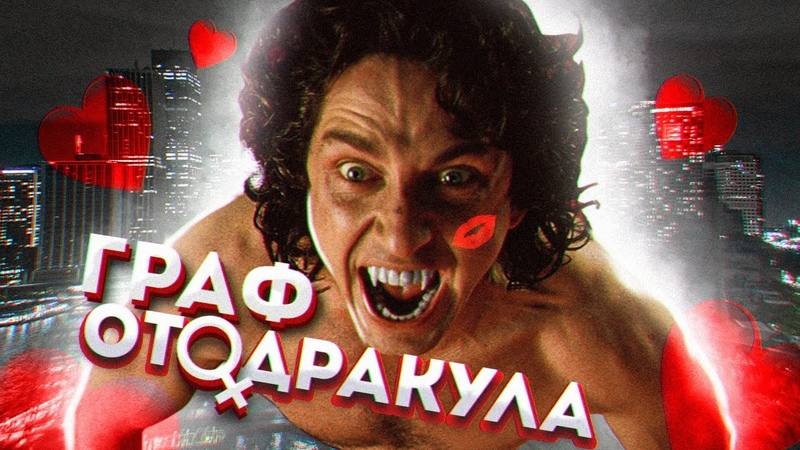 "ТРЕШ ОБЗОР фильма ДРАКУЛА 2000"" Конец света"" с налётом вампиризма"
