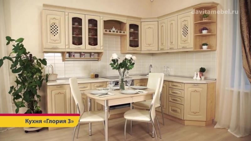 Обзор кухни Глория 3 смотреть онлайн без регистрации