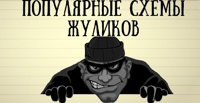 Внимание мошенники!, изображение №1