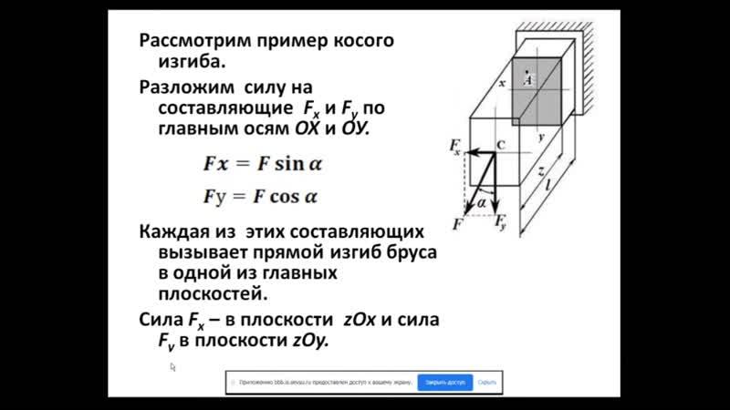Сопромат лекция 16 05 20 СевГУ