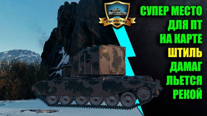 СУПЕР МЕСТО ДЛЯ ПТ С КОТОРОГО ДАМАГ ЛЬЕТСЯ РЕКОЙ КАРТА ШТИЛЬ World of Tanks