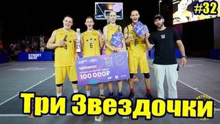 Три Звездочки -  Одна из лучших команд в России / Баскетбол 3х3 / Основание команды / Samara Open