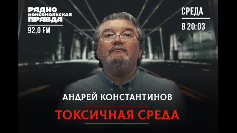 Андрей Константинов о посадках президентов судьбе Горбачева и секретном открытии Печального ангела на Карповке