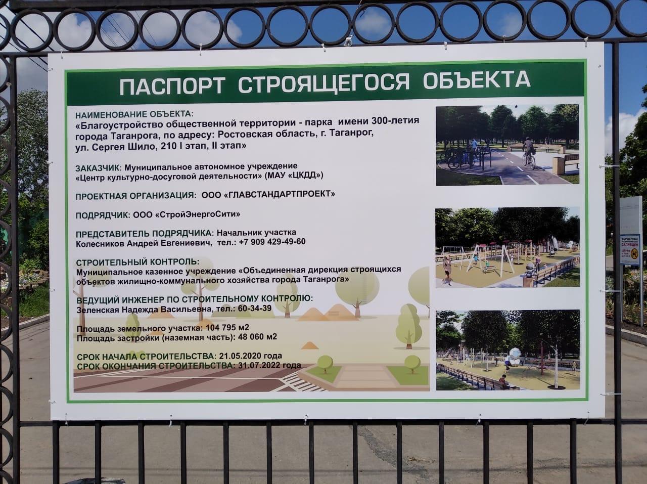 Благоустройство территории Парка 300-летия Таганрога планируют завершить 30 сентября 2020 года