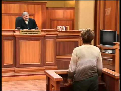 Федеральный судья выпуск 178 Звягинцева судебное шоу 2008 2009