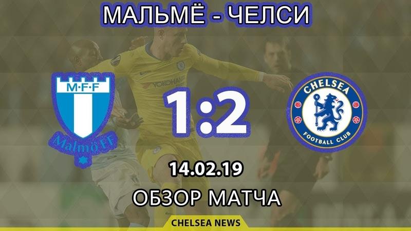 Мальмё - Челси (1:2). Обзор матча. Malmö - Chelsea (1:2). Highlights. 14.02.2019