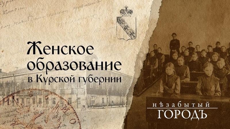 Незабытый город Женское образование в Курской губернии 21 07 2020