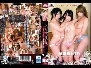 Kawagoe Yui, Konishi Marie, Minami Riona [MILK-079]{Порно Хентай Hentai Javseex  Porno Brazzers Аниме Anime}