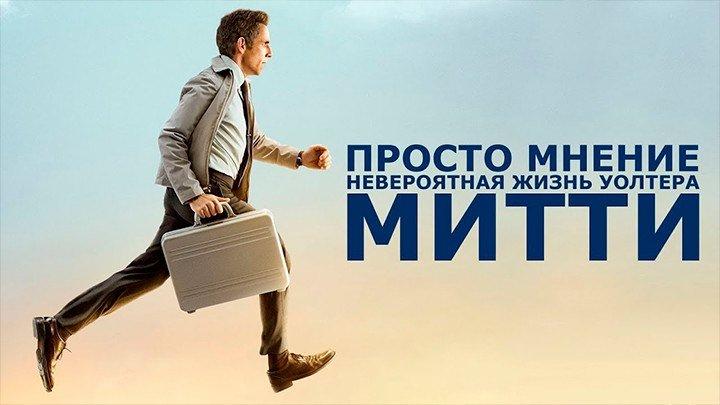 Невероятная жизнь Уолтера Митти приключения комедия фэнтези 2013