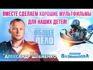 Александр Шлеменко в поддержку создания новых мультфильмов Общего Дела