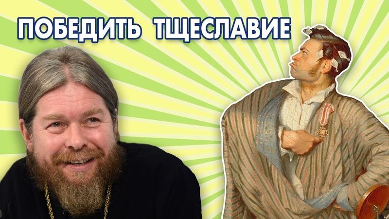 ПОБЕДИТЬ ТЩЕСЛАВИЕ Архимандрит Тихон Шевкунов