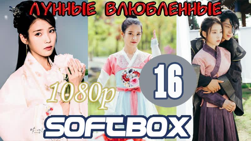 Лунные влюбленные 16 серия Озвучка SoftBox Алые сердца Коре