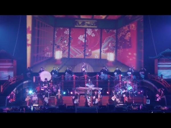 和楽器バンド / 吉原ラメント(2018.1.27横浜アリーナ)