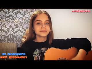 Егор Крид - Берегу (cover by Лера),красивая девочка круто спела кавер,талант,поёмвсети,классный вокал,офигенное поёт,топчик