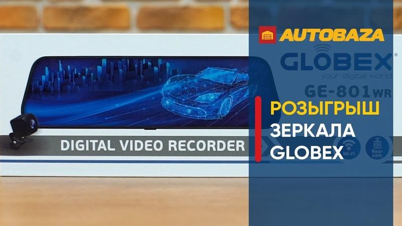 Дарим зеркало с видеорегистратором Globex GE-801WR Wi-Fi. Розыгрыш.