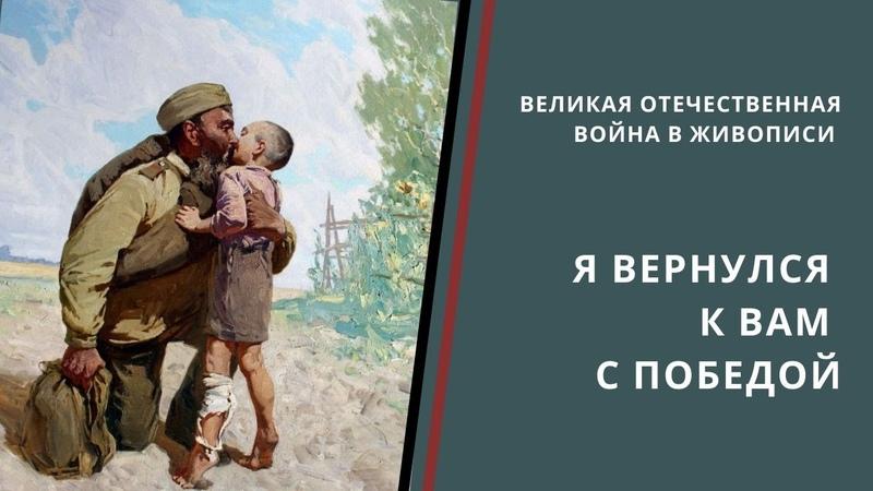 Слайд шоу Я вернулся к вам с победой Великая отечественная война в живописи