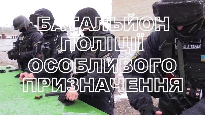 06.02.2020_Батальйон поліції особливого призначення поліції Луганщини - вогнева підготовка