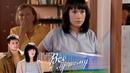 Всё к лучшему. 16 серия (2010-11) Семейная драма, мелодрама @ Русские сериалы
