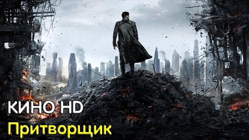 КРУТОЙ БОЕВИК ФИЛЬМ Притворщик КИНО HD