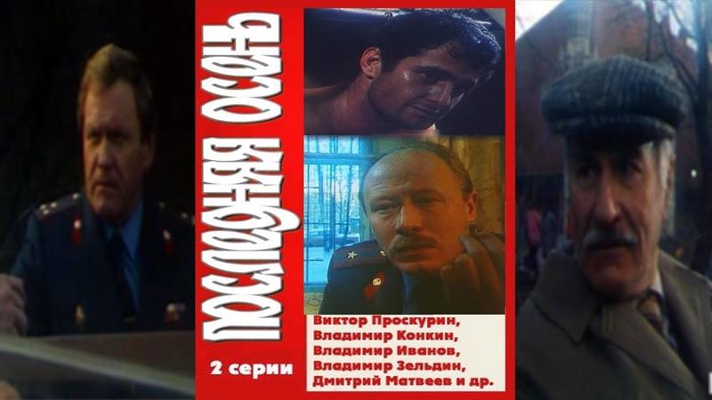 Последняя осень Замечательный фильм о работе честного оперативника Детектив
