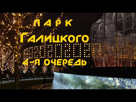 Парк Галицкого ФК Краснодар 4 я очередь ночная съемка на Go Pro 8 Black декабрь 2019г