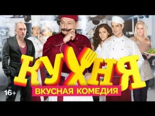 КУХНЯ С 3-4 сезон