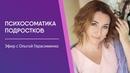 Психосоматика подростков. Эфир с Ольгой Герасименко.