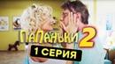 Папаньки 2 СЕЗОН 1 серия Все серии подряд ЛУЧШАЯ КОМЕДИЯ 2020 😂