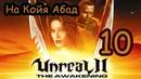 ХоМяК ЖоРа ► Lets Play ► Unreal II: The Awakening ► На Койя Абад 10