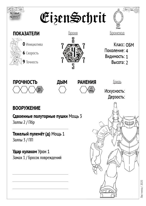 EizenSchrit- Железный шаг, изображение №4