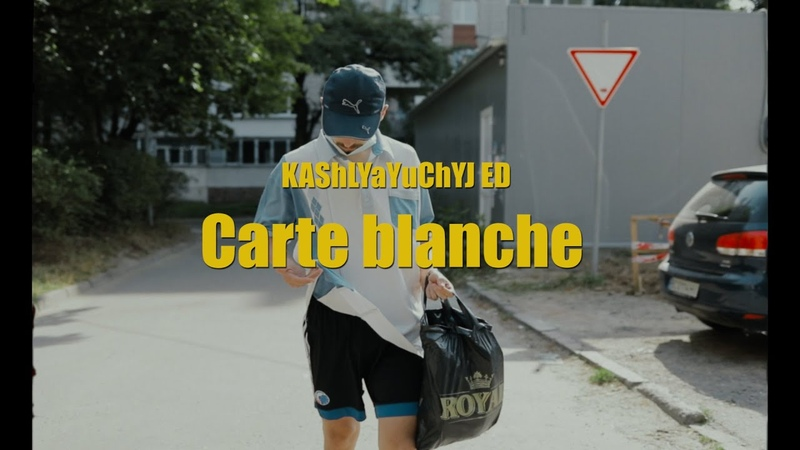 Кашляючий Ед - Carte Blanche (2020)