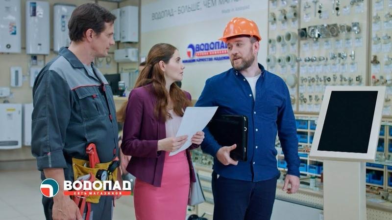 Реклама магазина сантехники Водопад (Магазин)
