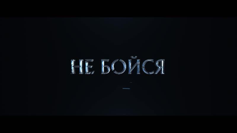 трейлер2 к WEB-сериалу «Не бойся» vktalents_tv3 ПрямаяСклейка