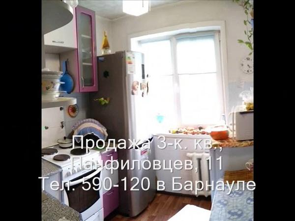 Продажа 3-к квартиры, ул. Панфиловцев, 11 Купить квартиру в Барнауле  Квартиры в Барнауле
