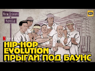 Hip-Hop Evolution. 4-й сезон. 1 серия | Озвучка NPL