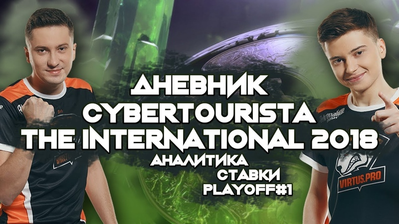 ДНЕВНИК CYBERTOURISTА / THE INTERNATIONAL 2018 / ПЛЕЙ ОФФ / VIRTUS.PRO - LGD / NEWBEE - WINSTRIKE