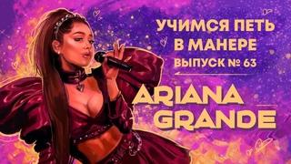 Учимся петь в манере №63. Ariana Grande 6+