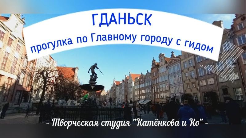Гданьск Gdańsk Польша из Калининграда прогулка по Главному городу с гидом видео
