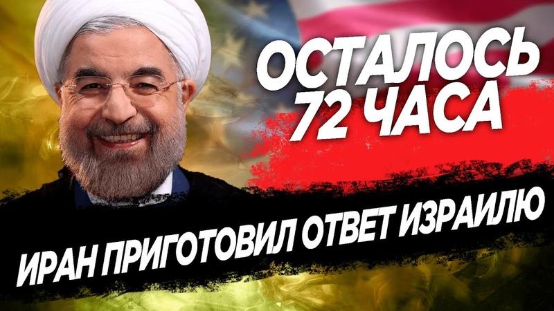 Этого не может быть Осталось 72 часа Иран готовит ракетный ответ Израилю США не при делах