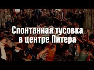 """Смешная озвучка фильма """"Великий Гэтсби"""". Тусовка на Дворцовой"""