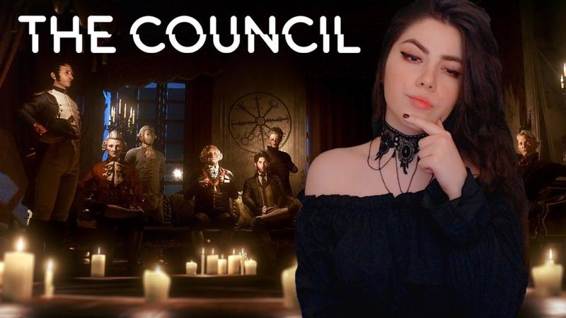 ЗАЦЕНИМ ДЕТЕКТИВ The Council